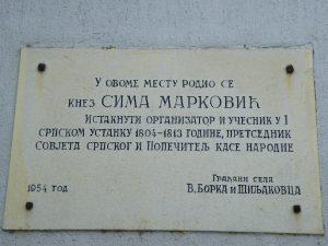 Спомен плоча на амбуланти